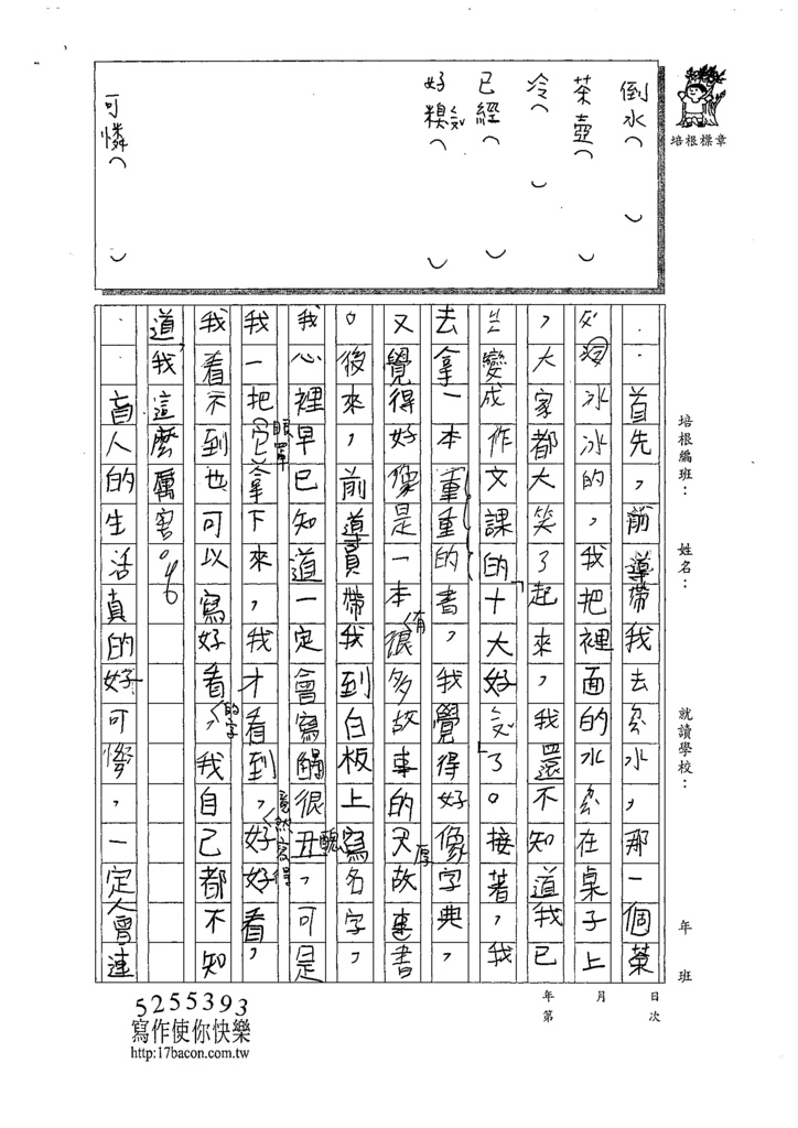 109W4207陳江○承 (2).tif
