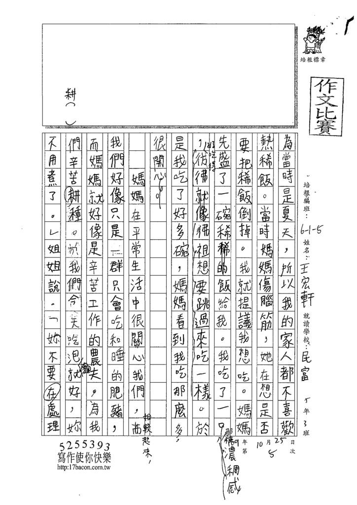 109W5205王○軒 (2).tif