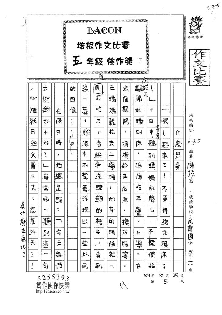 109W5205陳○玄 (1).tif
