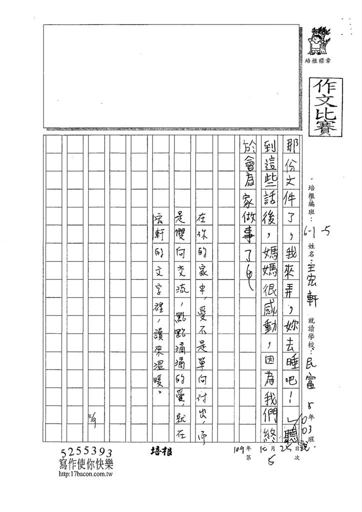 109W5205王○軒 (3).tif