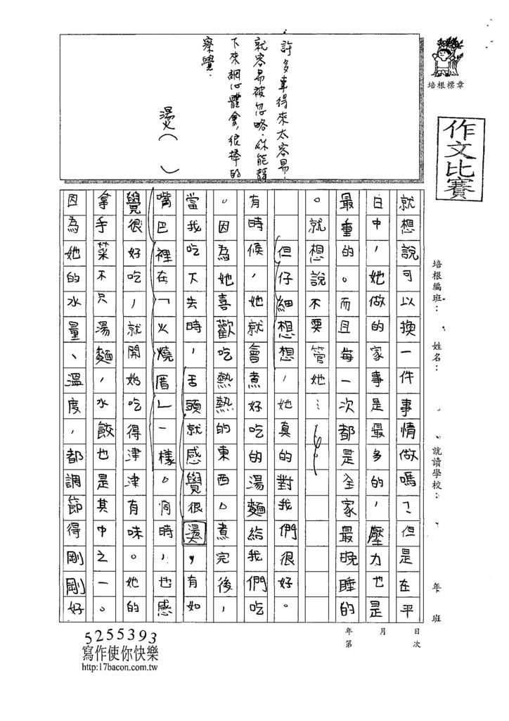 109W5205陳○玄 (2).tif
