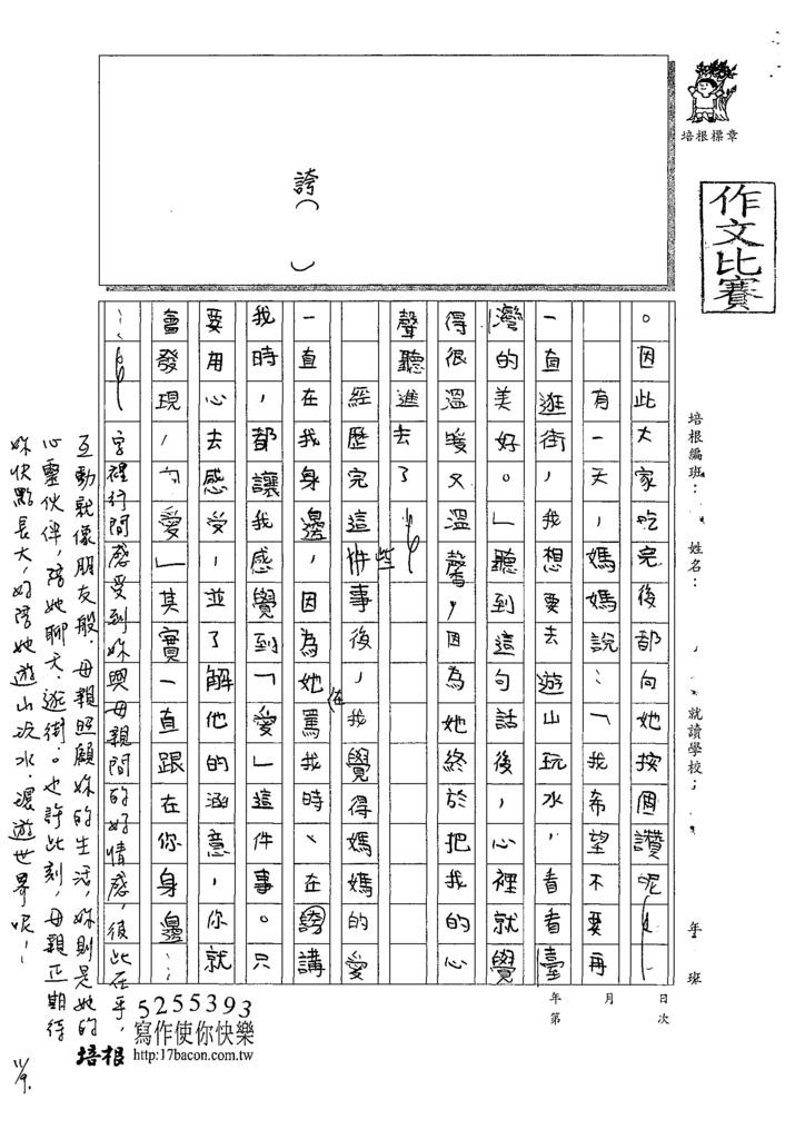 109W5205陳○玄 (3).tif