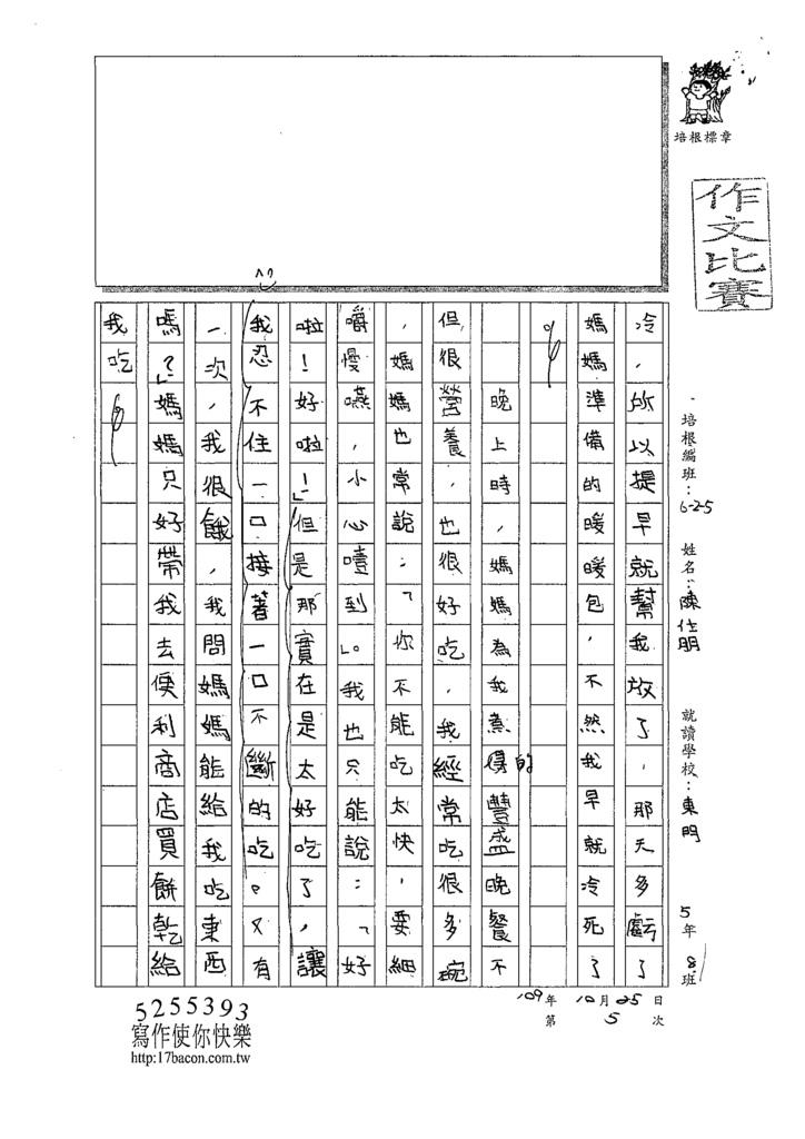 109W5205陳○朋 (2).tif