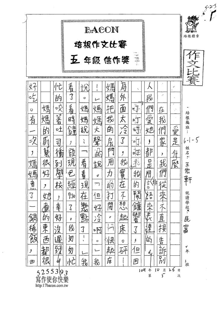 109W5205王○軒 (1).tif
