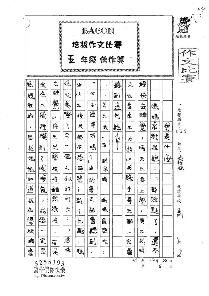 109W5205陳○朋 (1).tif