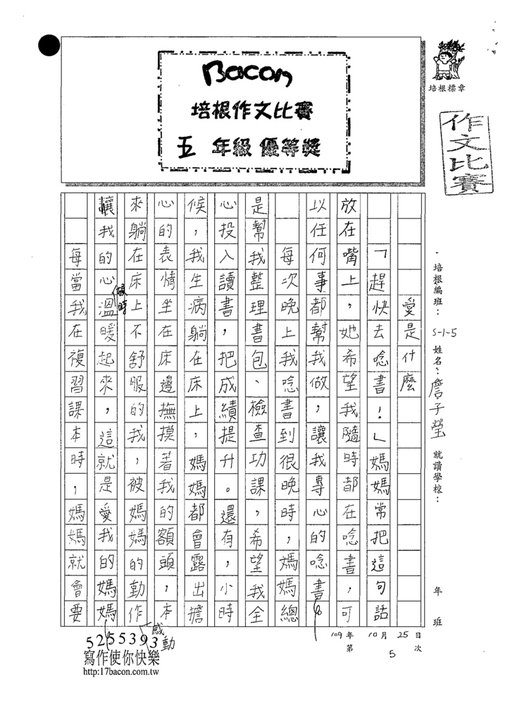 109W5205詹○瑩 (1).tif
