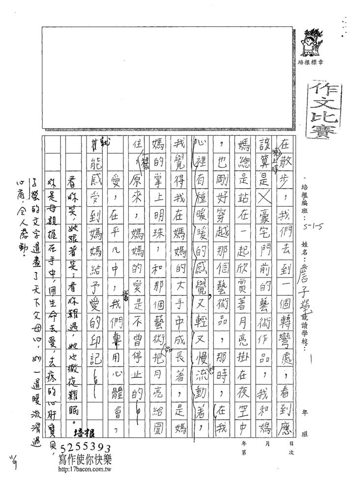 109W5205詹○瑩 (3).tif