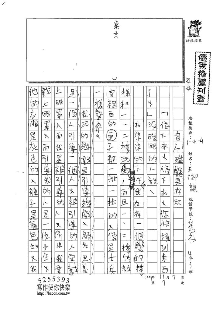 109W4207王○龍 (1).tif