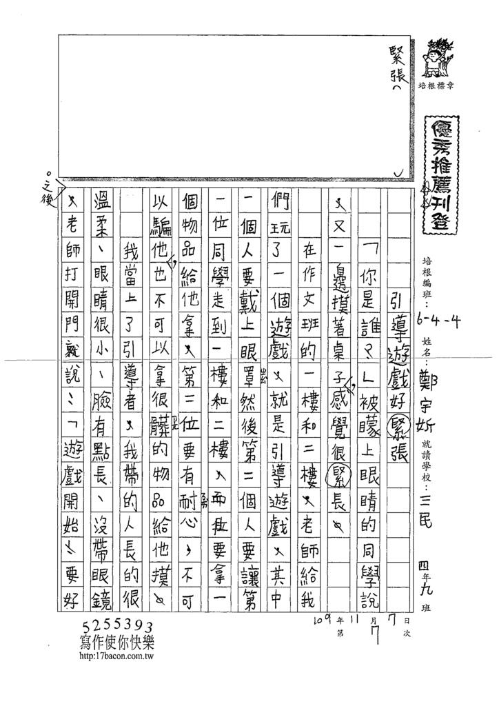 109W4207鄭○妡 (1).tif