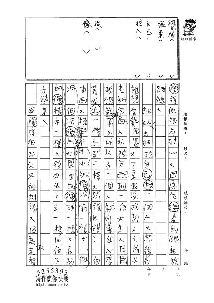109W4207王○龍 (2).tif