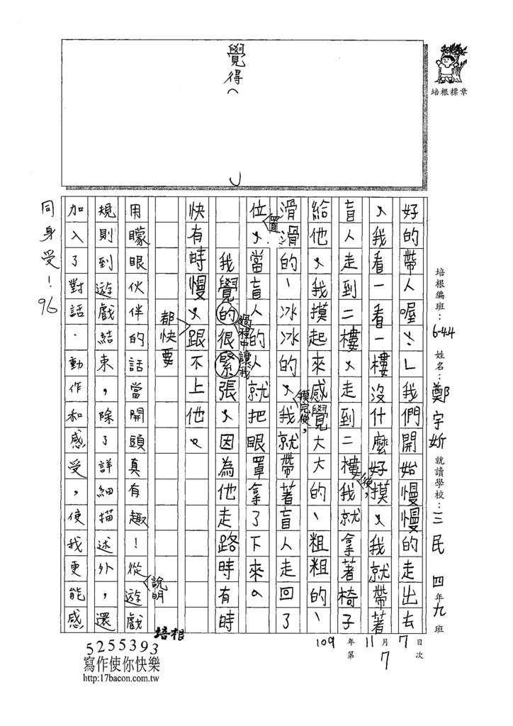 109W4207鄭○妡 (2).tif