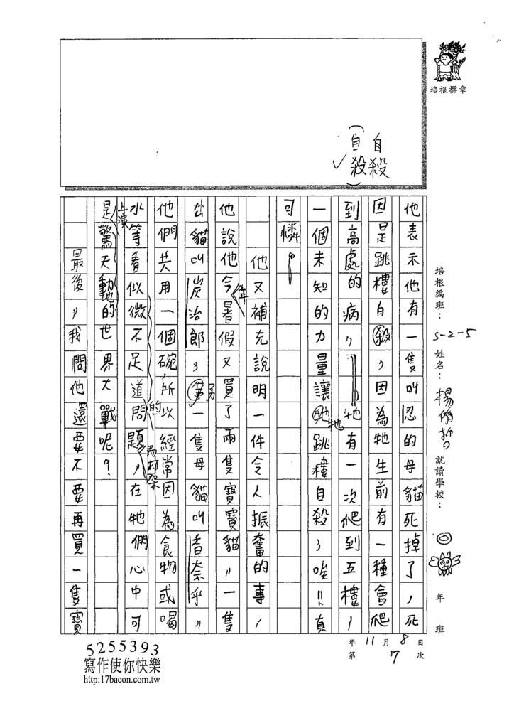 109W5207楊○哲 (2).tif