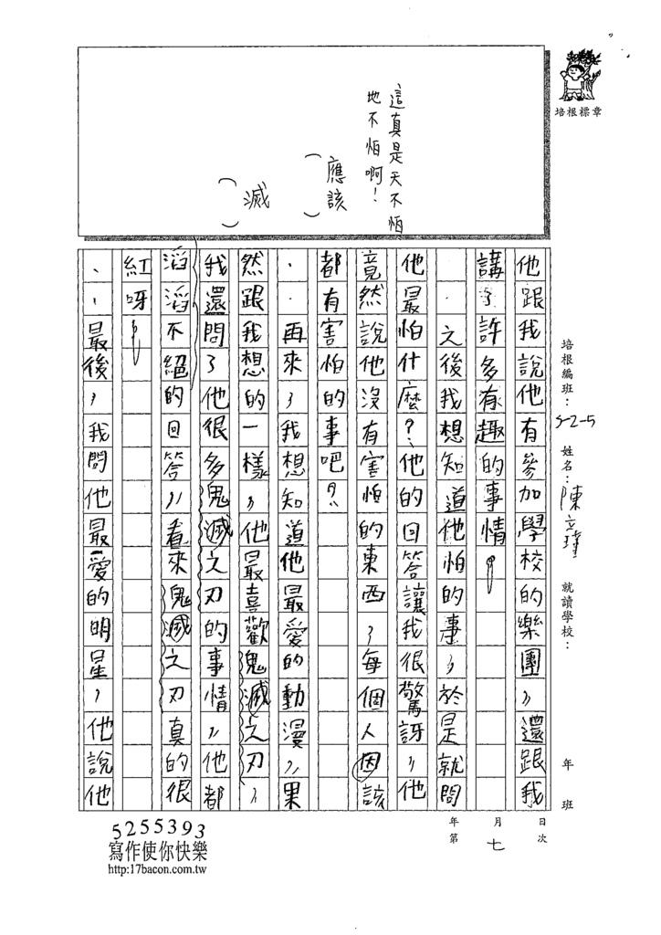 109W5207陳○瑾 (2).tif