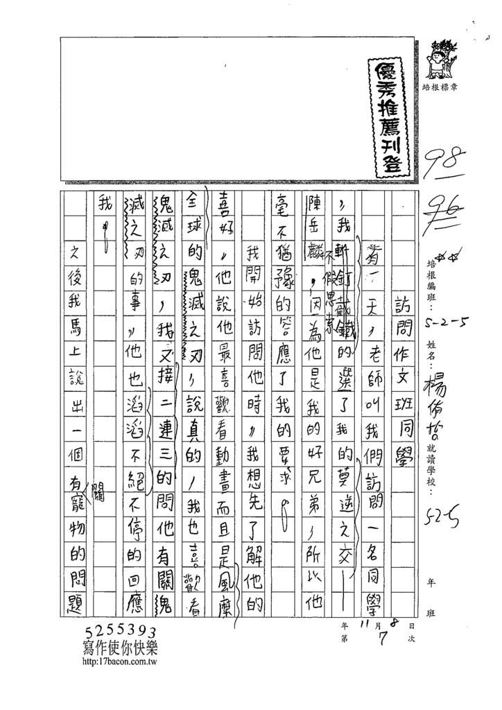 109W5207楊○哲 (1).tif