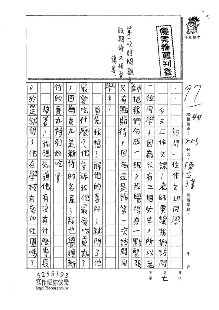 109W5207陳○瑾 (1).tif