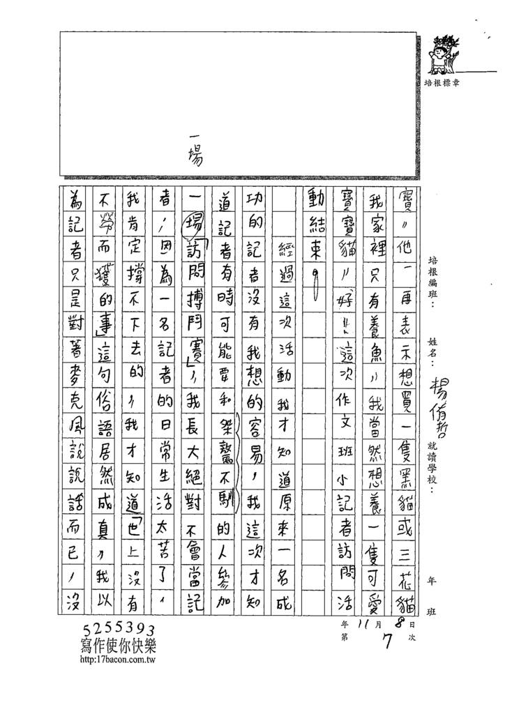 109W5207楊○哲 (3).tif