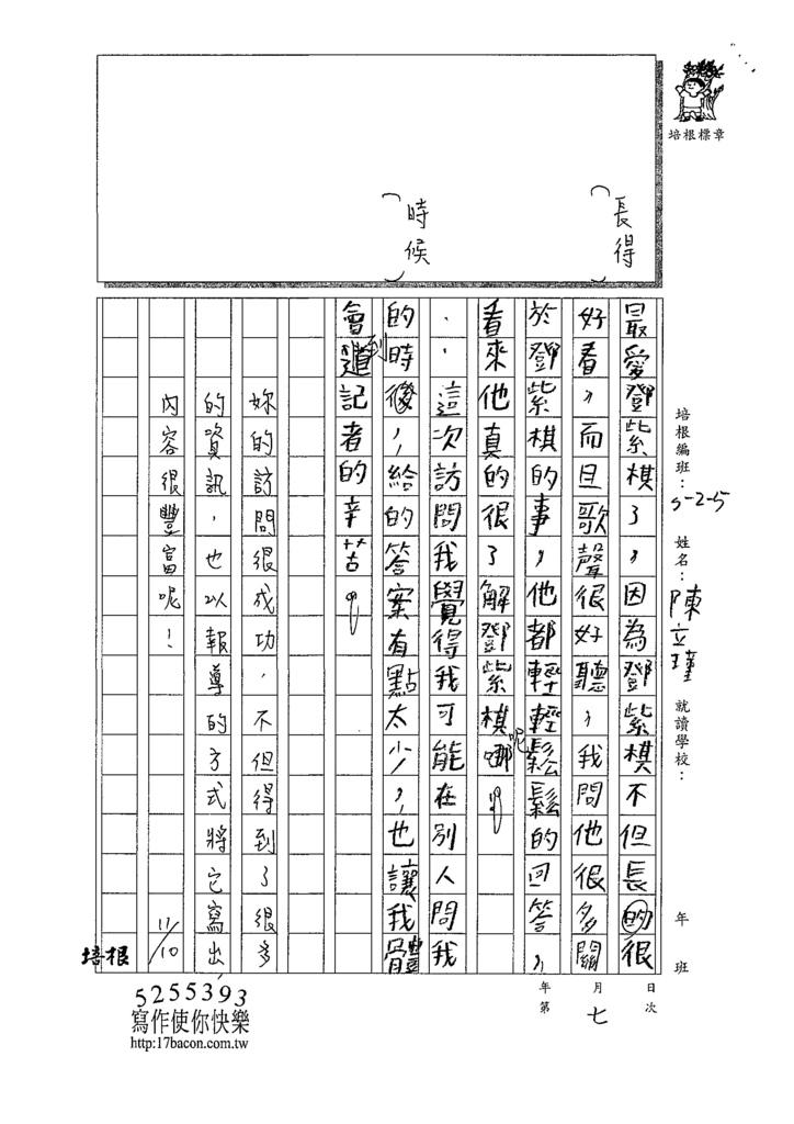 109W5207陳○瑾 (3).tif