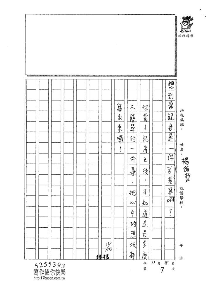 109W5207楊○哲 (4).tif