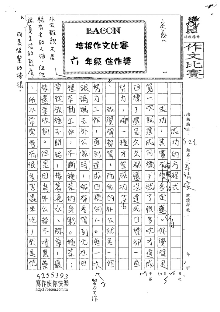 109W6205辛○雯 (1).tif