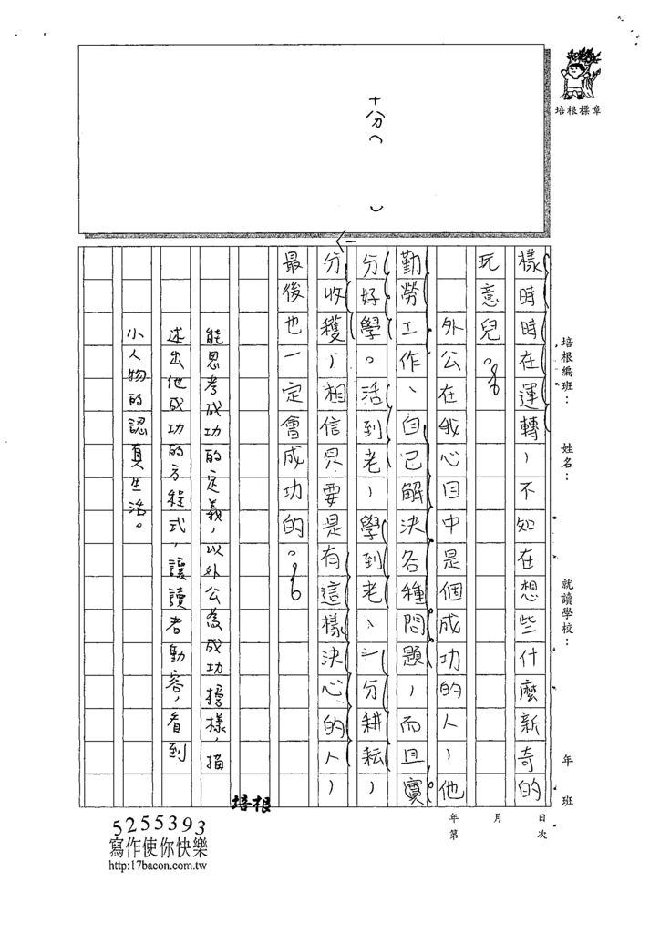 109W6205辛○雯 (4).tif