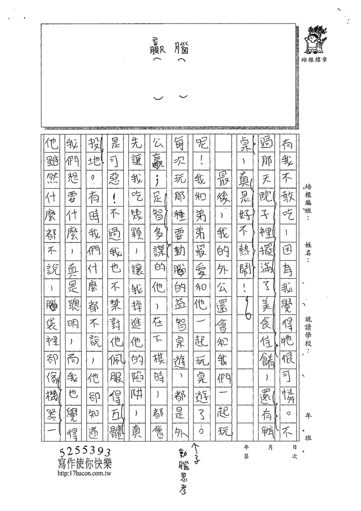 109W6205辛○雯 (3).tif