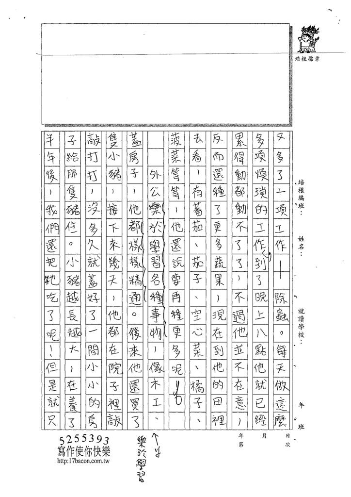 109W6205辛○雯 (2).tif