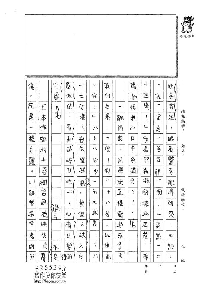 109W6207吳○蓁 (3).tif