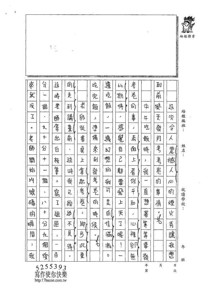 109W6207吳○蓁 (2).tif