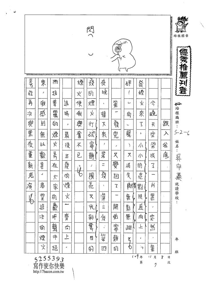 109W6207吳○蓁 (1).tif