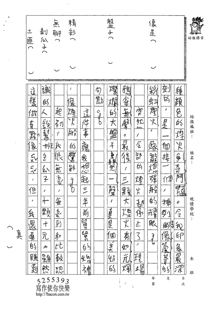 109W6207鍾○頡 (2).tif