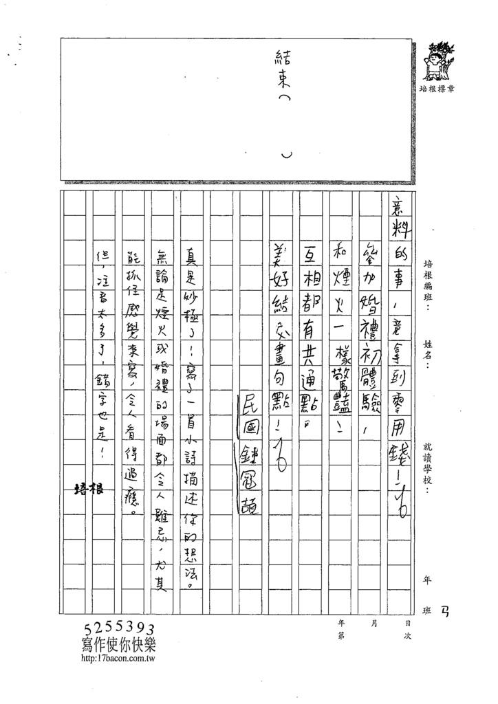 109W6207鍾○頡 (4).tif