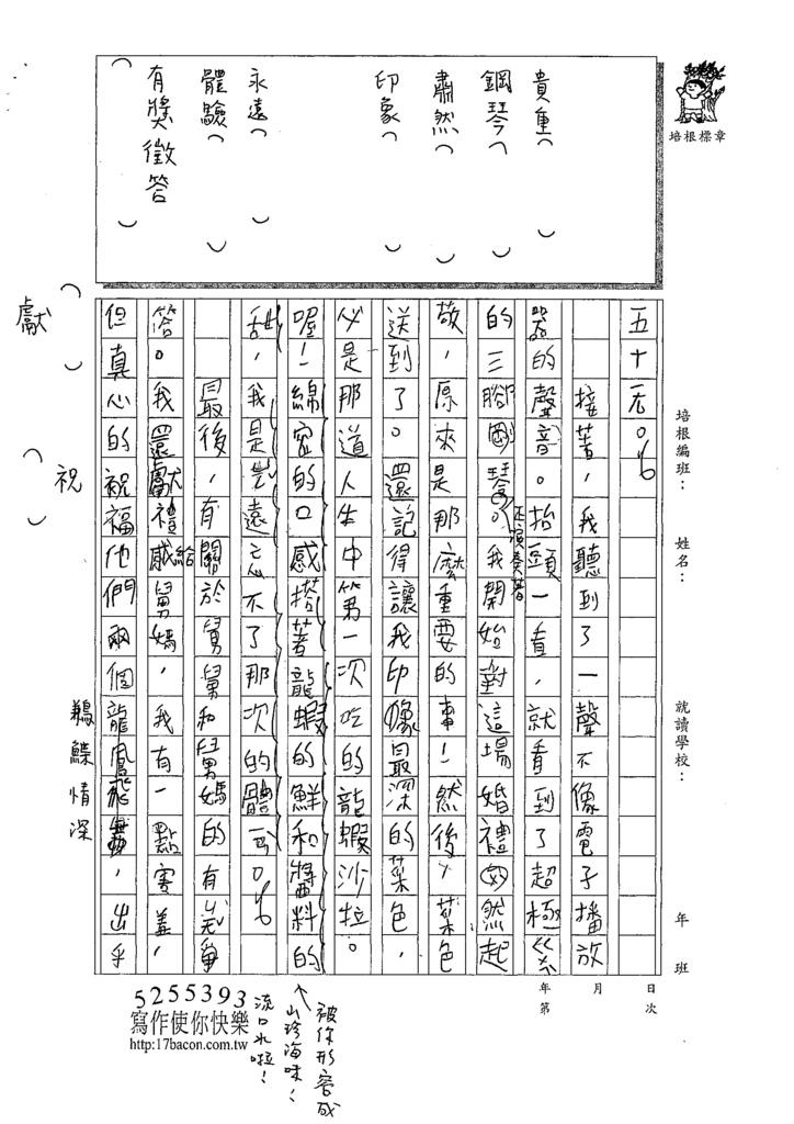 109W6207鍾○頡 (3).tif