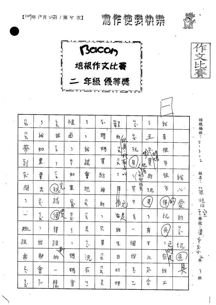 109W2205蔡○暄 (1).tif