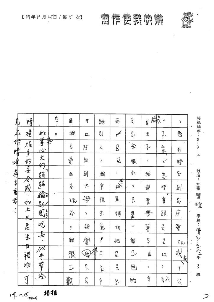 109W2205蔡○暄 (2).tif