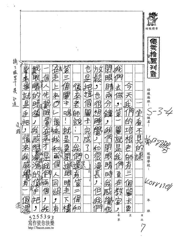 109W4207鄭○勝 (1).tif