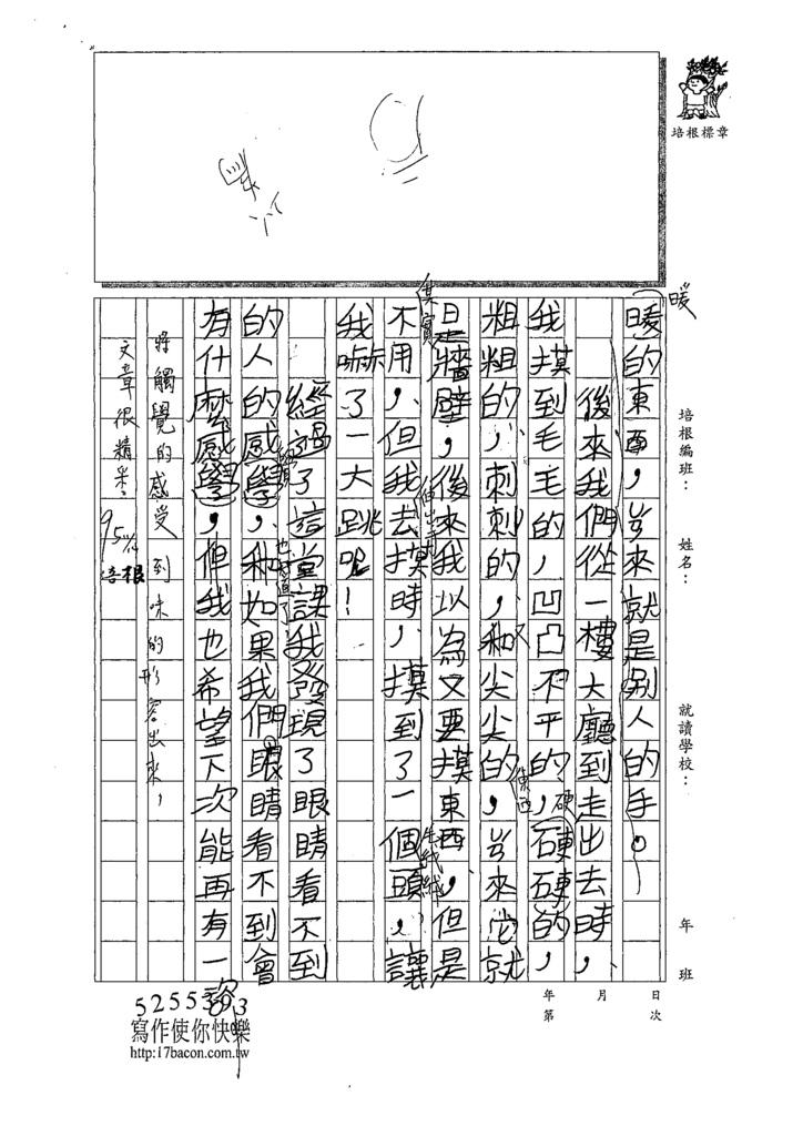 109W4207鄭○勝 (2).tif
