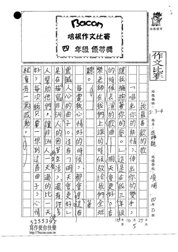 109W4205巫○妮 (1).tif