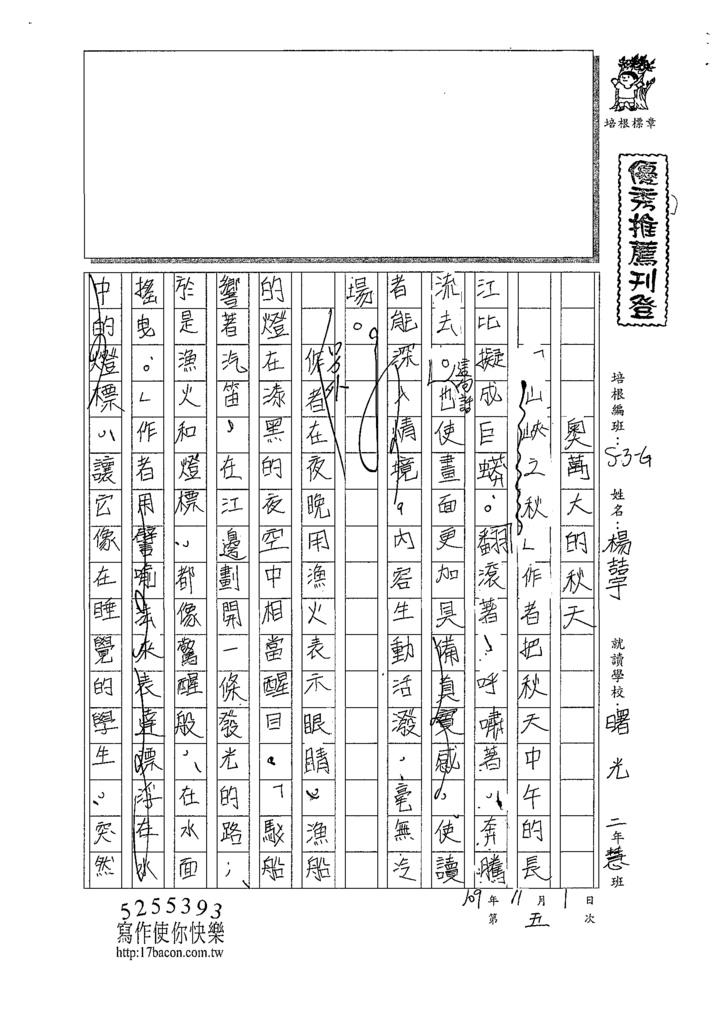 109WG205楊○宇 (1).tif
