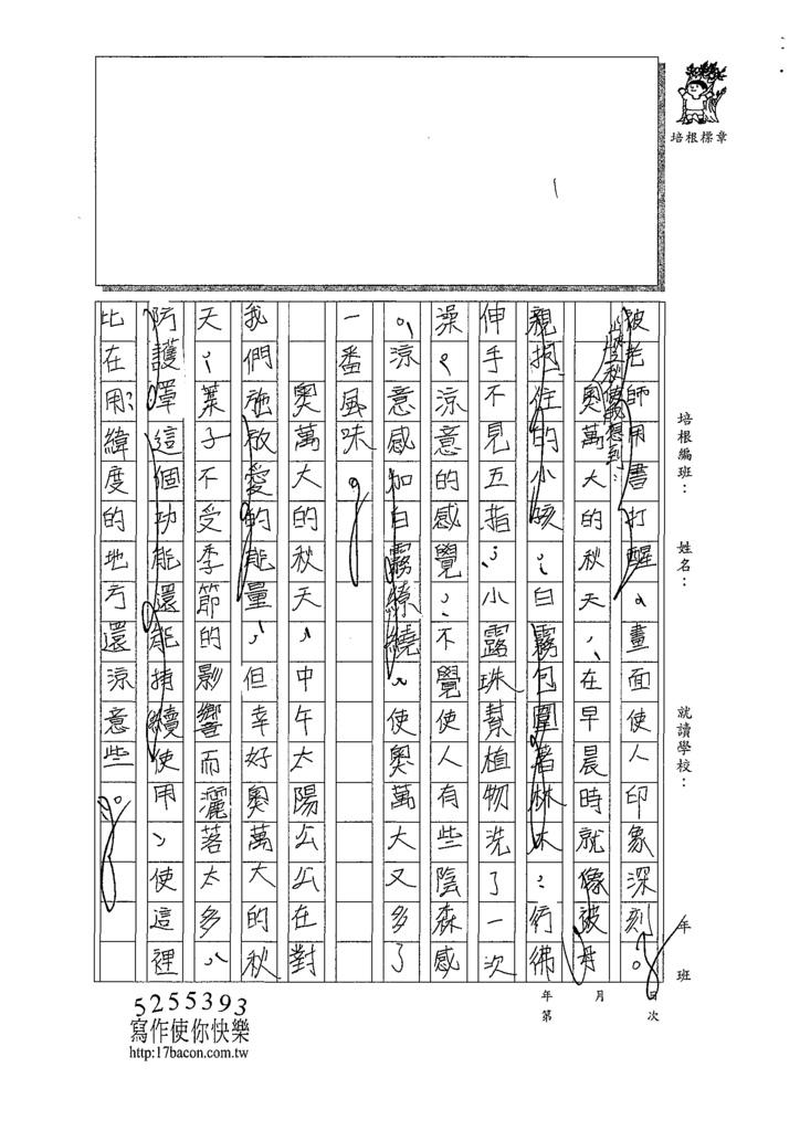 109WG205楊○宇 (2).tif