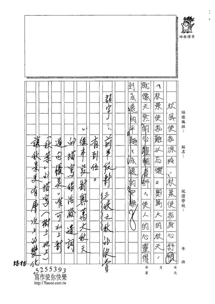 109WG205楊○宇 (3).tif