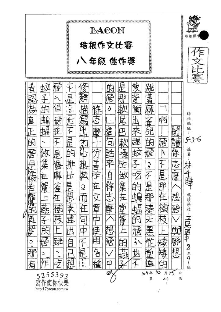 109G204林○曄 (1).tif