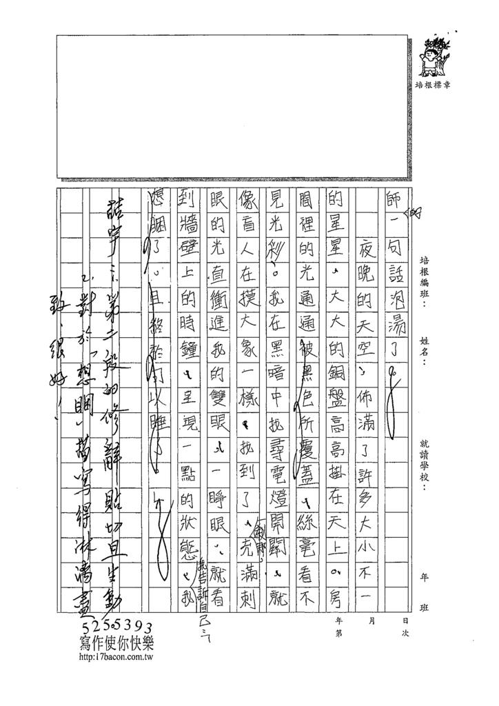 109WG204楊○宇 (3).tif