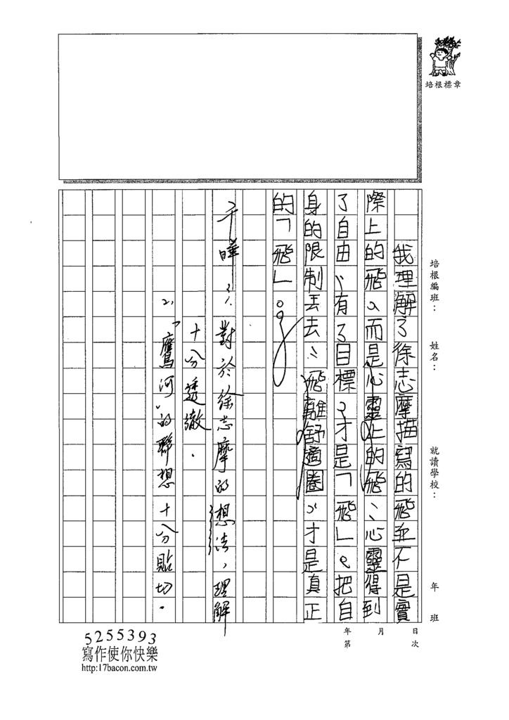 109G204林○曄 (3).tif