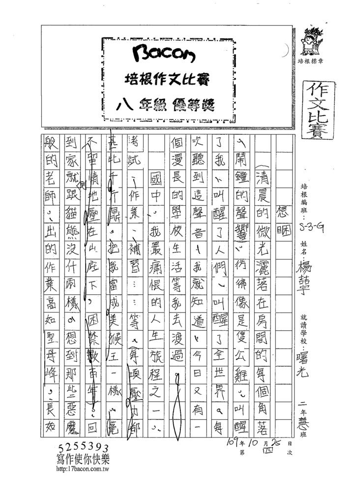 109WG204楊○宇 (1).tif
