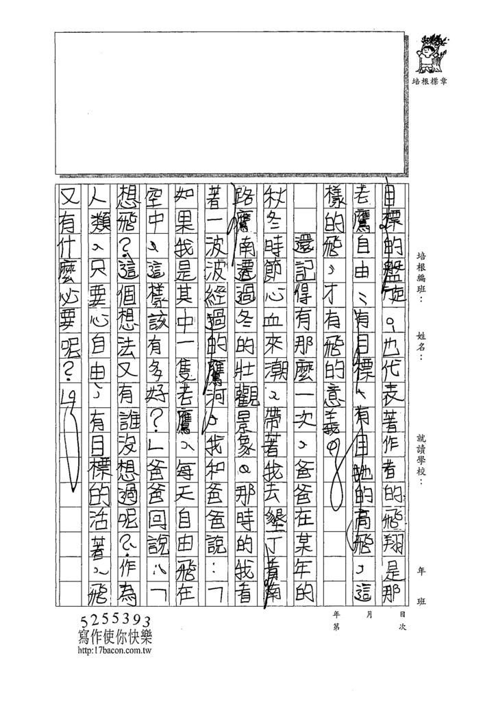 109G204林○曄 (2).tif
