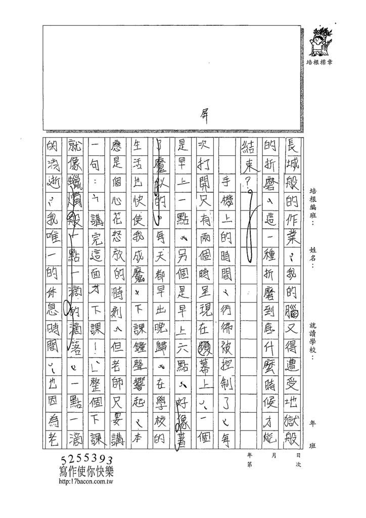 109WG204楊○宇 (2).tif