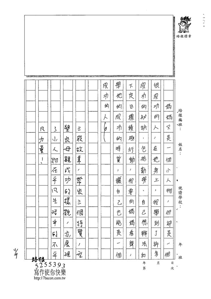 109W6205王○琳 (4).tif