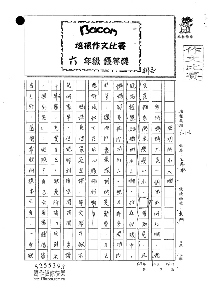 109W6205王○琳 (1).tif