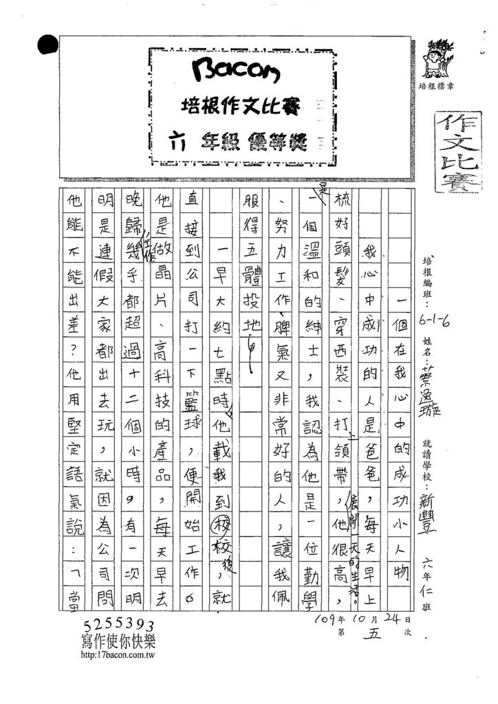 109W6205蔡○璇 (1).tif