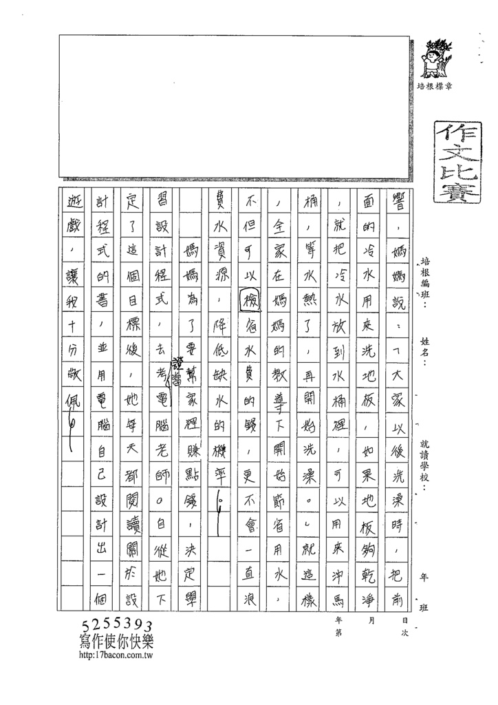 109W6205王○琳 (3).tif